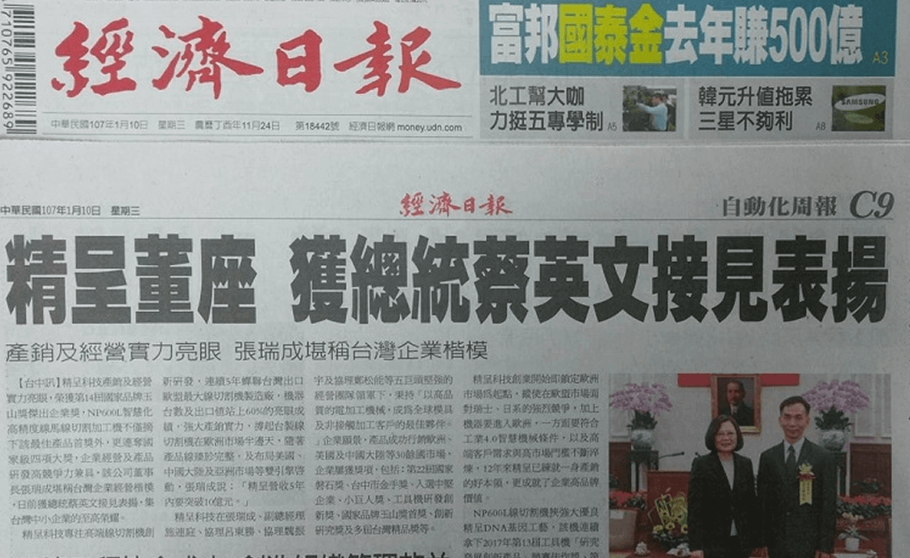 Our president Mr. Richard Chang has been praised by Honorable President of Taiwan Ms Tsai Ing-Wen